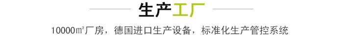 宜洋生产工厂.jpg