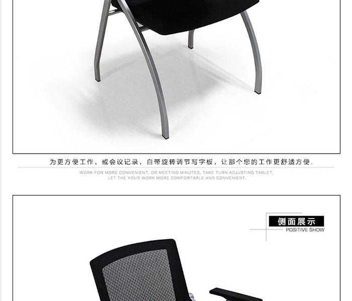 会议椅|职员椅