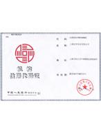 宜洋机构信用代码证