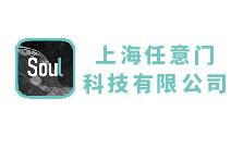 上海任意门科技有限公司