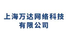上海万达网络信息科技有限公司