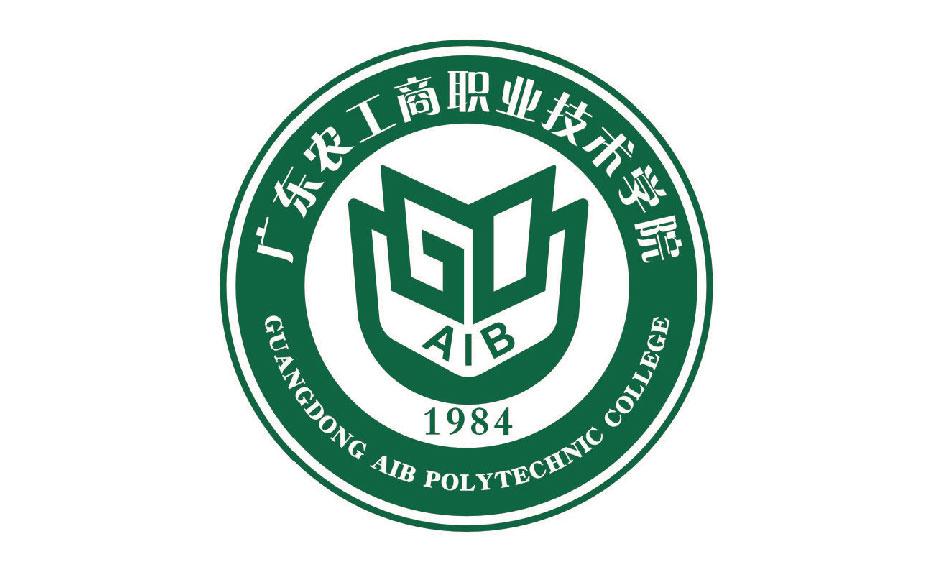 广州农工商学院