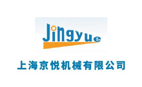 上海京悦机械有限公司