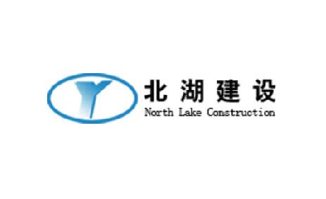 上海北湖建设工程有限公司