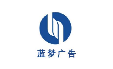 上海蓝梦广告传播股份有限公司