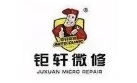 上海钜轩人车生活馆